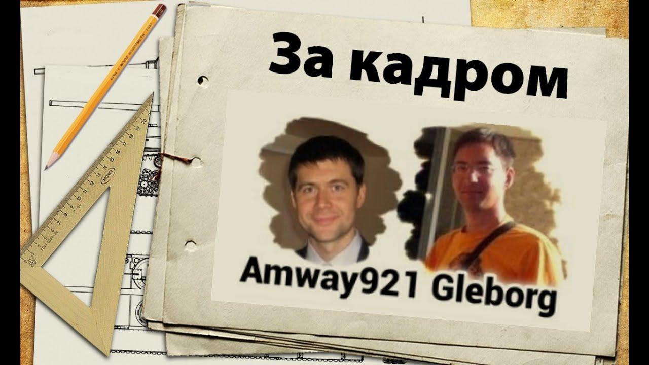 Секретные записи: Amway921, IsoPanzer и Gleborg - за кадром