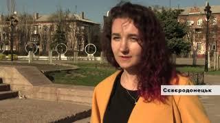 У Сєвєродонецьку оголосили переможця конкурсу з благоустрою міста