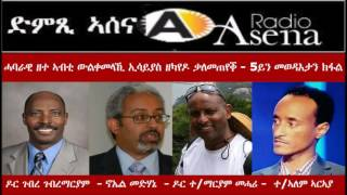 <Voice of Assenna: Panel Discussion on Isaias Afewerki&#039;s&#039; recent Interview - Part 5 and Final