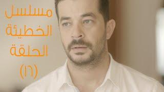 Episode 16 - Al Khate2a Series | الحلقة السادسة عشر - مسلسل الخطيئة