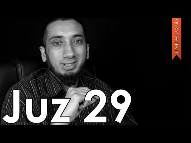 Juz 29 [Quranic Gems] - Nouman Ali Khan - Quran Weekly