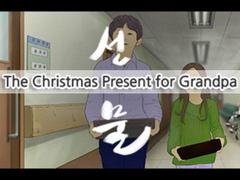 The Christmas Present for Grandpa : 크리스마스 선물, 브이월드