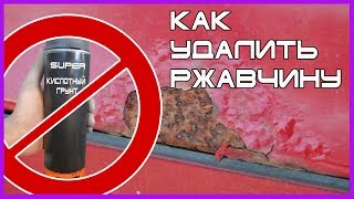 САМЫЕ надёжные способы борьбы с РЖАВЧИНОЙ. Олег Нестеров Брест.