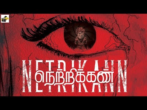 NETRIKANN- Tamil Short Film - SFL Perks - Smile Film League