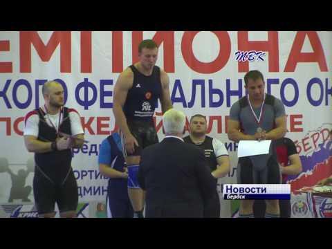 В Бердске прошел чемпионат Сибири по тяжелой атлетике