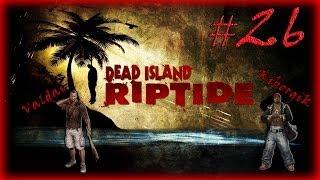 [Coop] Dead Island Riptide. Серия 26 - Взорвать бульдозер? Ок...