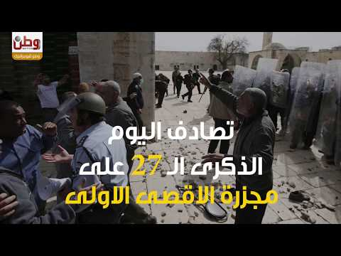 27 عاماً على مجزرة المسجد الأقصى الأولى