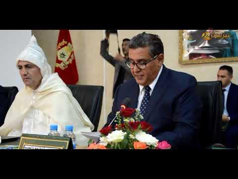 بالفيديو : مراسيم  تنصيب السيد حسن خليل عاملا على اقليم تيزنيت