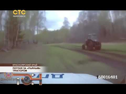 Погоня за «пьяным» трактором