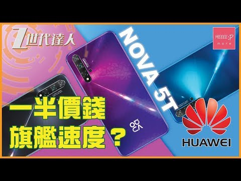 Huawei 華為 NOVA 5T - 一半價錢 旗艦速度?