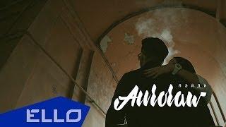 Auroraw - Лэйди