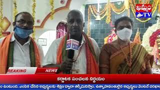 శ్రీ కృష్ణ సాయి ఆశ్రమం లో గురు పౌర్ణమి వేడుకలు Guru Purnami celebrations at Sri Krishna Sai Ashram
