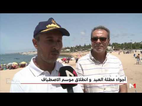 مصطافون يقصدون الشواطئ للإستجمام في عطلة العيد