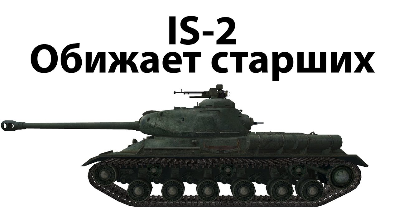 IS-2 - Обижает старших