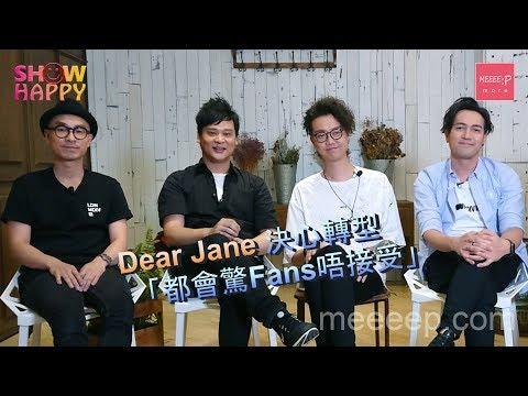 Dear Jane銳意轉型:都驚fans唔接受!