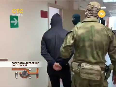 Подросток-террорист под стражей