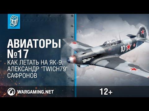 Как летать на Як-9