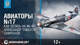 """Как летать на Як-9. Авиаторы. Александр """"Twich79"""" Сафронов. World of Warplanes."""