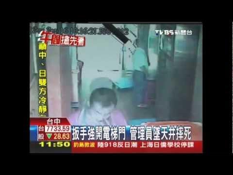 扳手強開電梯門 管理員墜天井摔死 - YouTube