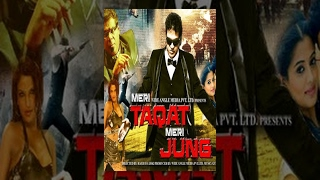 Meri Taqat Meri Jung (2013)- Watch Free Full Length Action