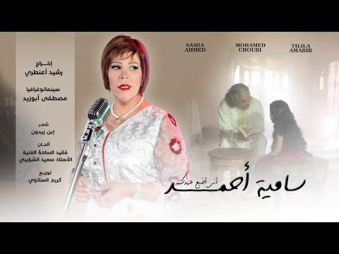 """سامية أحمد والفنان محمد الشوبي في كليب """"أنى أضيع عهدك"""""""