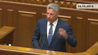 Юрій Бойко щодо переслідування владою депутатів від Опозиційного блоку