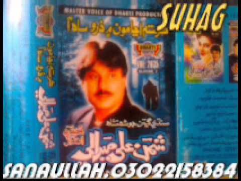 SHAMAN ALI MIRALI FULL HD OLD SONG.SANAULLAH SUHAG