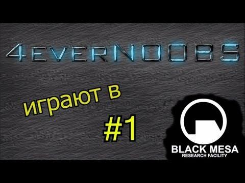 «Black Mesa», серия #1 - Первые шаги по Black Mesa и начало приключений