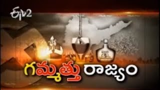 Idi Sangathi - 17th April 2014