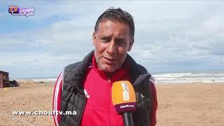 المنتخب المغربي للكرة الشاطئية يعسكر بالبيضاء استعدادا لكأس إفريقيا بمصر   |   خارج البلاطو