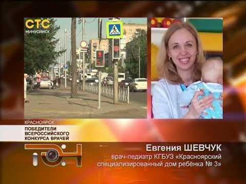 Победители Всероссийского конкурса врачей