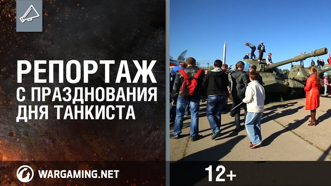 World of Tanks. День танкиста на Линии Сталина