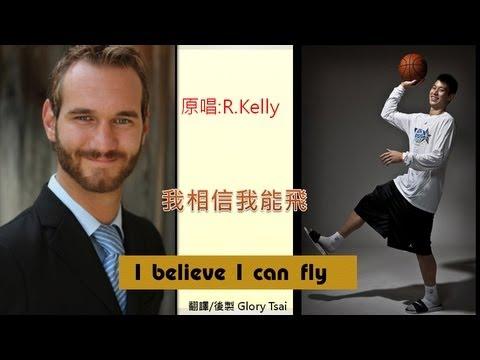 I believe i can fly+力克胡哲+林書豪