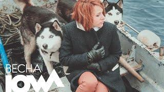 IOWA (Айова) - Весна