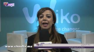 الشركة الفرنسية للهواتف الذكية ويكو بالمغرب | مال و أعمال