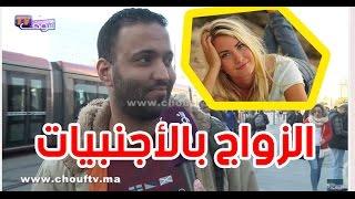 تصريح طريف من شاب مغربي حول الزواج بالأجنبيات..إيلا تزوجتي بكاورية بحالة تزوجتي بمونيكة وهاعلاش | بــووز