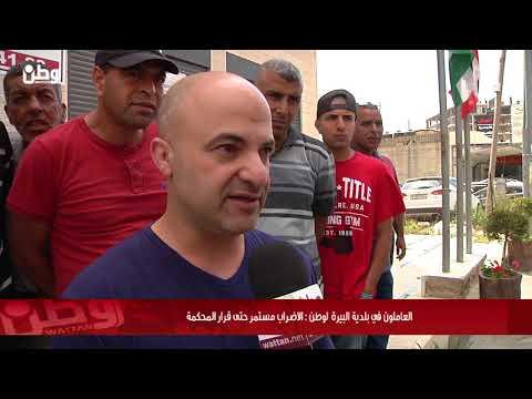 العاملون في بلدية البيرة لـوطن: الاضراب مستمر حتى قرار المحكمة