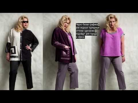 Ева одежда больших размеров