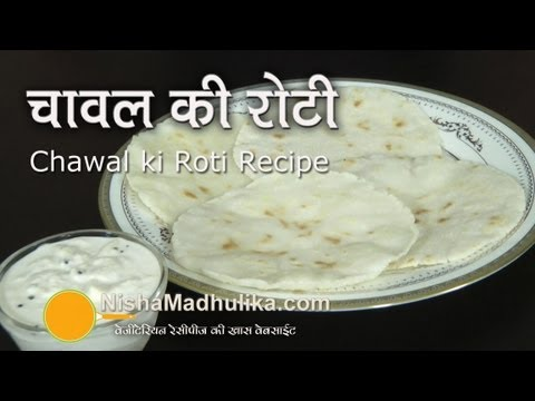 Chawal ki Roti Recipe | Rice Flour Roti Recipe
