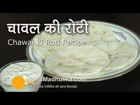 Chawal ki Roti Recipe | Rice Flour Roti Recipe
