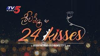 Sri Lakshmi 24 Kisses First Look | Minugurulu Director Ayodhya Kumar