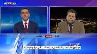 المغرب.. دورة برلمانية جديدة