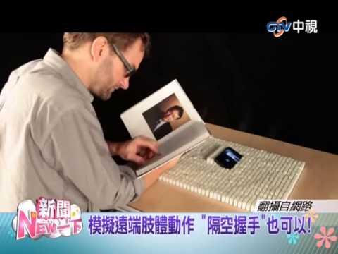【中視新聞NEW一下】家具也能動起來! 互動方塊便利生活 - YouTube
