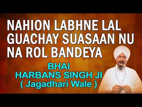 Nahion Labhne Lal Guachay - Bhai Harbans Singh - Jagadhri Wale