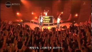 FUNKY MONKEY BABYS 「あとひとつ」SONGSプレミアム