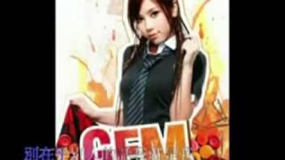 GEM - 愛現在的我 YouTube 影片