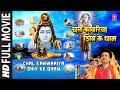 Chal Kanwariya Shiv Ke Dham