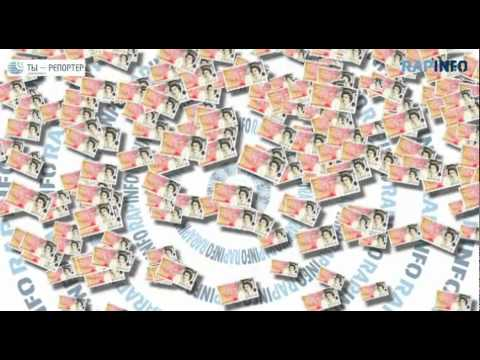 Смотреть клип RAPINFO - Арест Тимошенко, Британия, 1% Михалкова