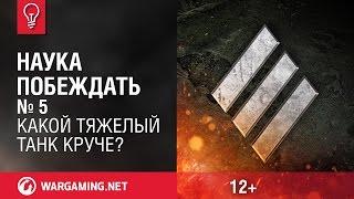 Какой тяжелый танк круче? - World of Tanks / Наука побеждать