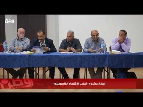 """إطلاق مشروع """"تخضير الاقتصاد الفلسطيني"""""""